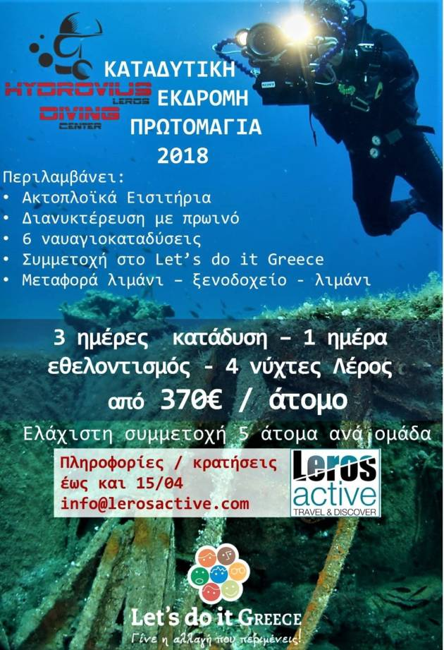Καταδυτικη Εκδρομη Πρωτομαγια 2018 / 1st of May Weekend package